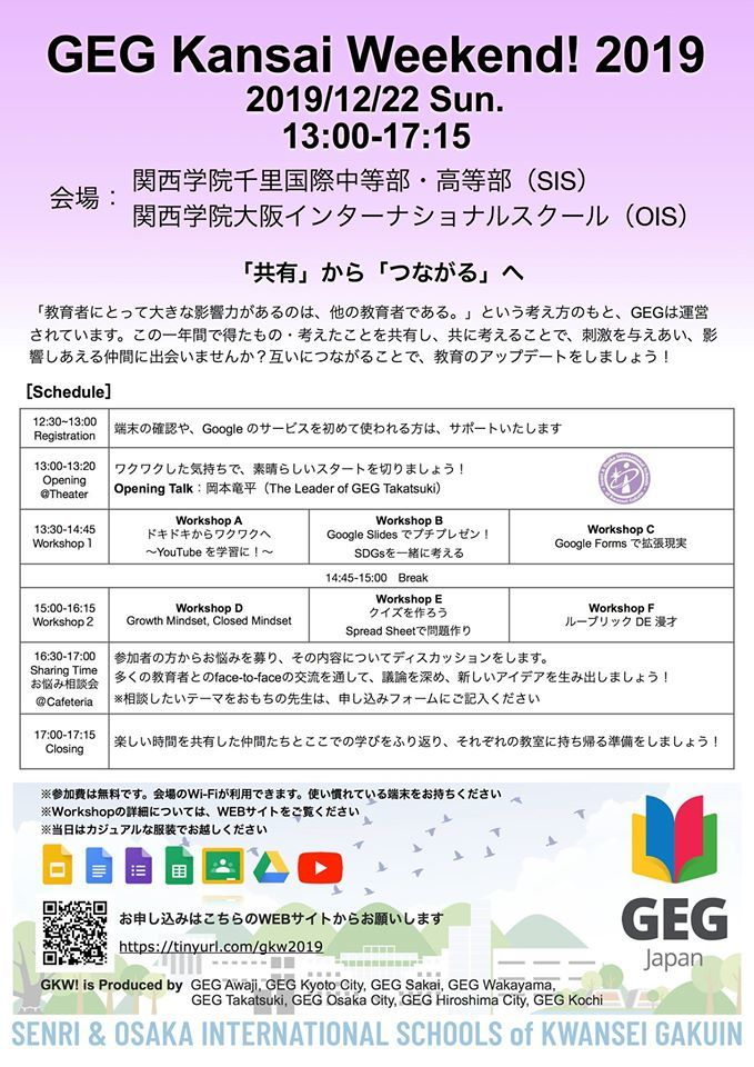 【Google Educator Groups 関西最大級のICT教育イベント!】GEG Kansai Weekend!2019