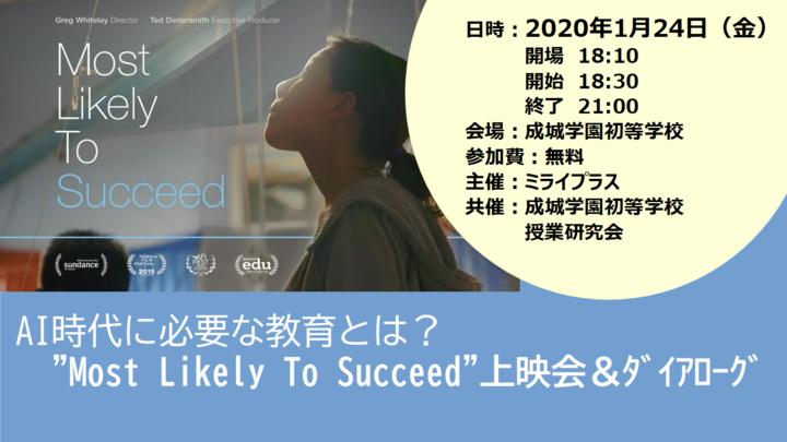 AI時代の教育について考える 映画 Most Likely To Succeed 上映会&ダイアローグ