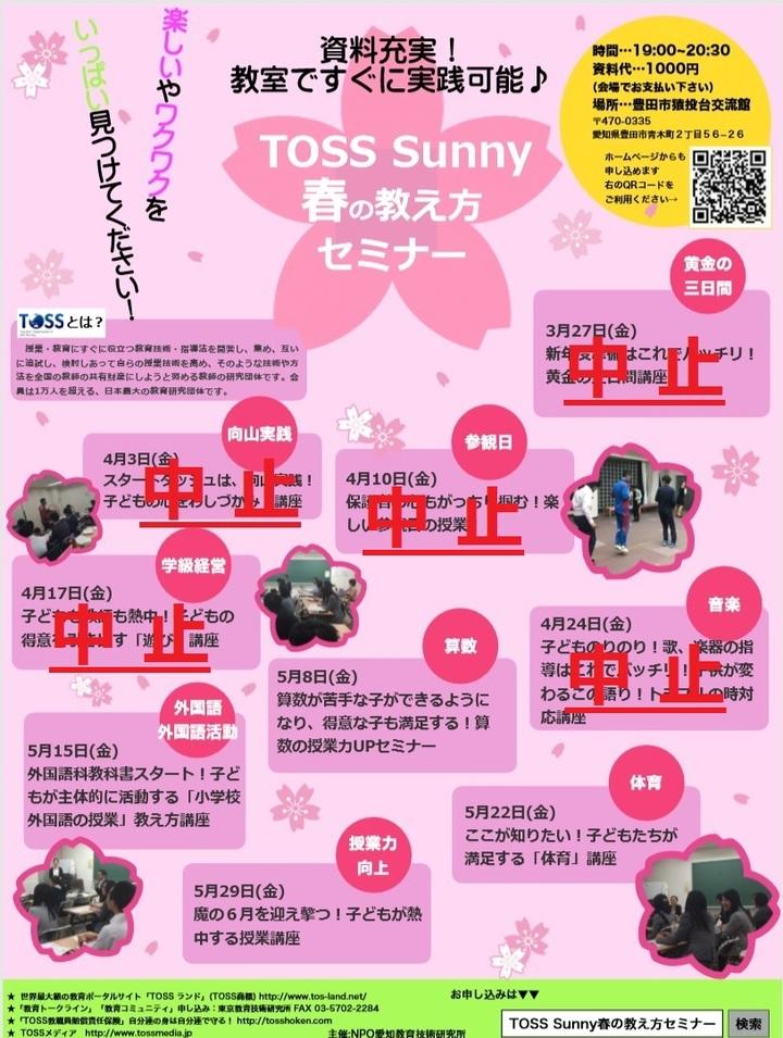 TOSS Sunny 春の教え方セミナー in 豊田会場