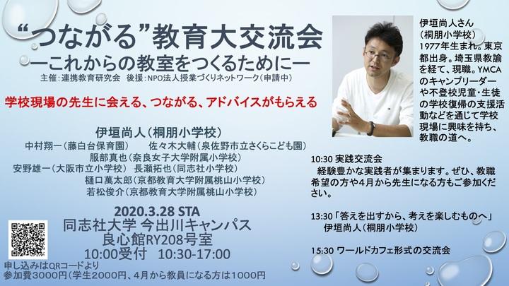 """""""つながる""""教育大交流会-伊垣尚人さんを迎えて"""