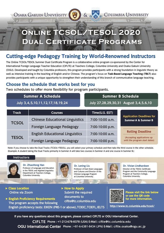 [オンライン開催]  Columbia University, Teachers College主催: 最新の教授法・教育学を学ぶ、3週間の「Online TCSOL/TESOL Summer 2020 Dual Certificate Programs」