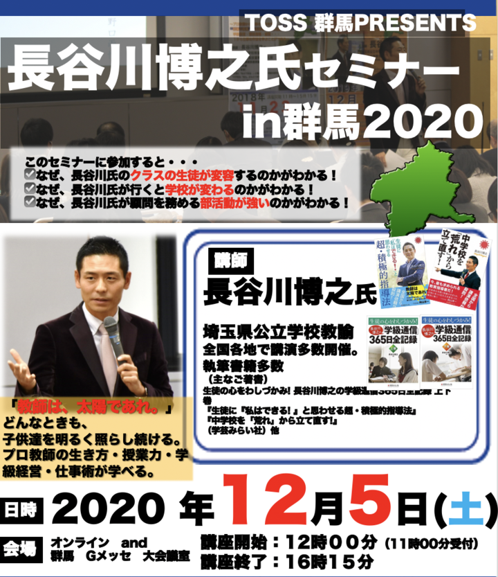【会場受講・オンライン】長谷川博之氏セミナーin群馬2020