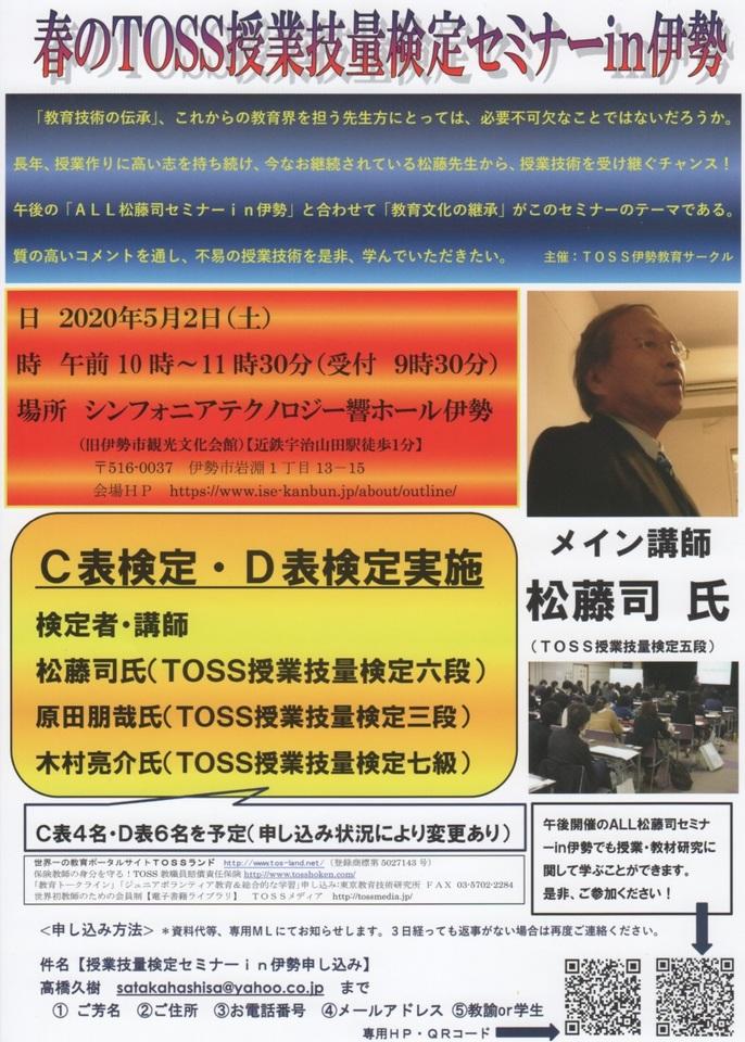 【中止】春のTOSS授業技量検定セミナーin伊勢