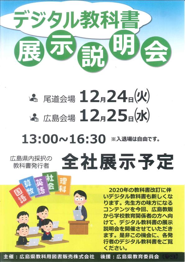 【広島県教育委員会後援】デジタル教科書展示説明会