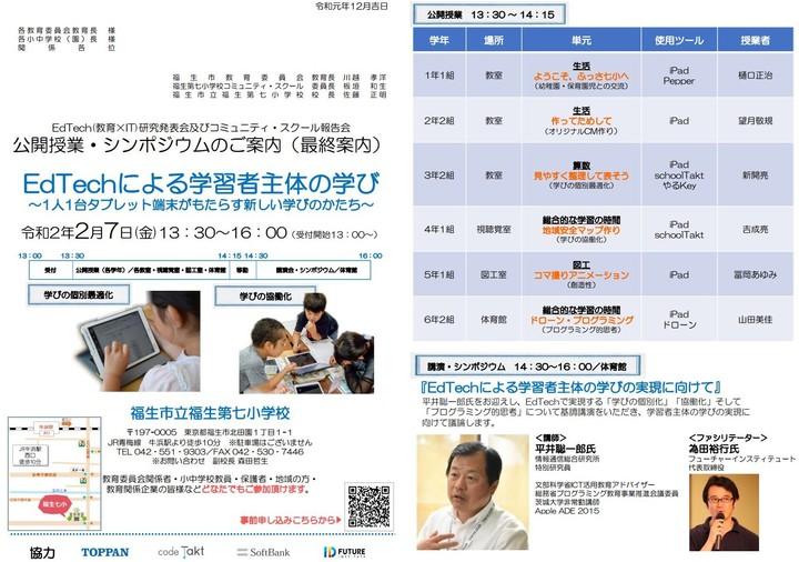 EdTech(教育×IT)研究発表会及びコミュニティ・スクール報告会  公開授業・シンポジウム