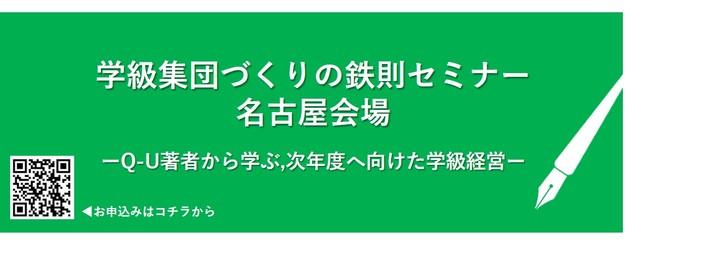 【Q-U】学級集団づくりの鉄則セミナー 名古屋会場