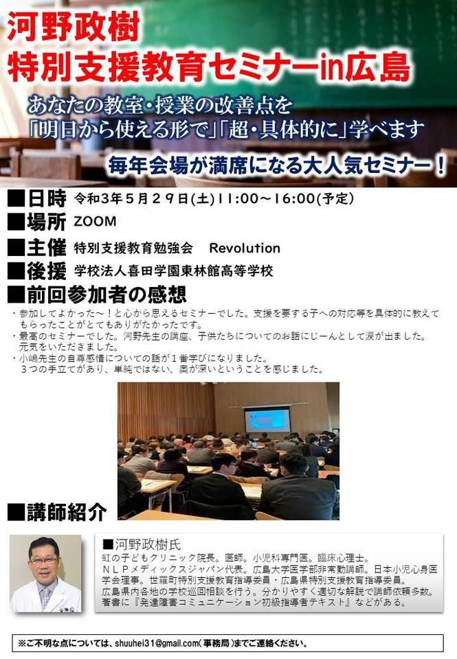 河野政樹・小嶋悠紀特別支援教育セミナーin広島
