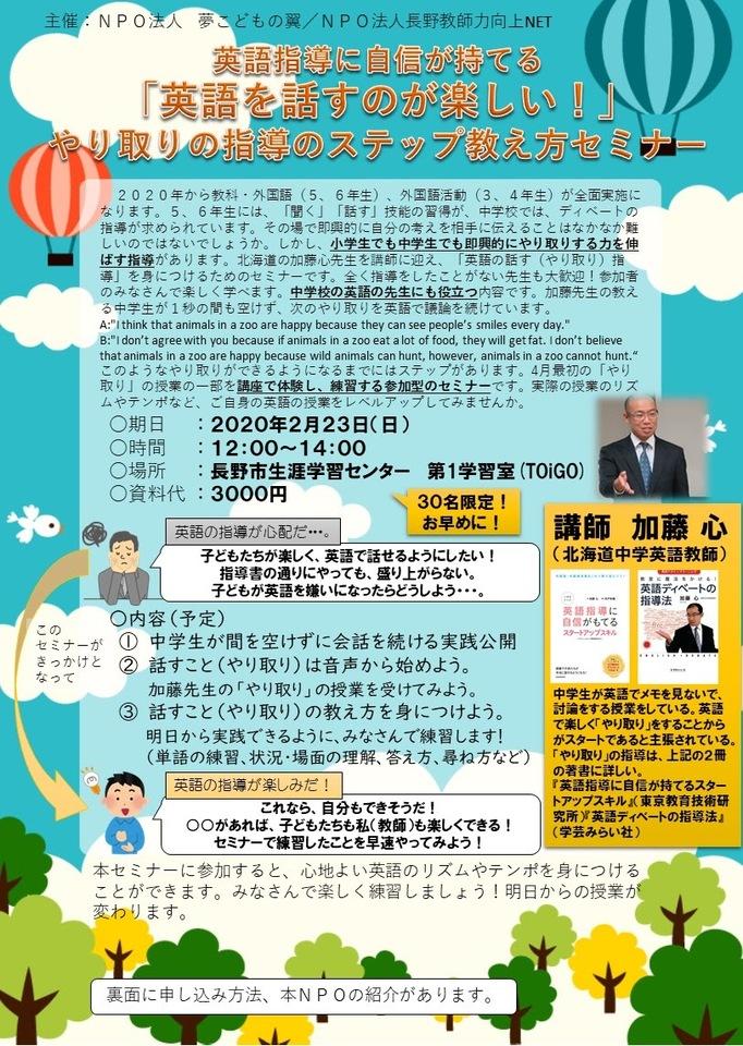 【残席4】「英語を話すのが楽しい!」即興的なやり取りをする力を伸ばす指導を体感しよう!