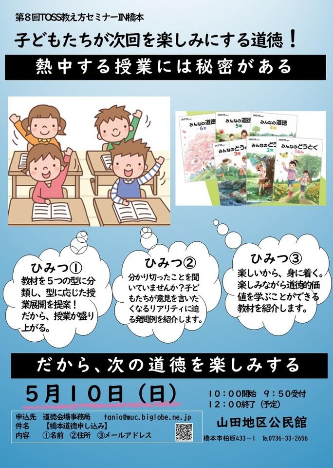 第8回TOSS教え方セミナーIn橋本 道徳会場
