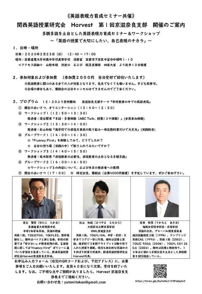関西英語授業研究会 Harvest 第1回京滋奈良支部