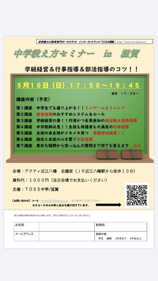 【中止】中学教え方セミナーin滋賀