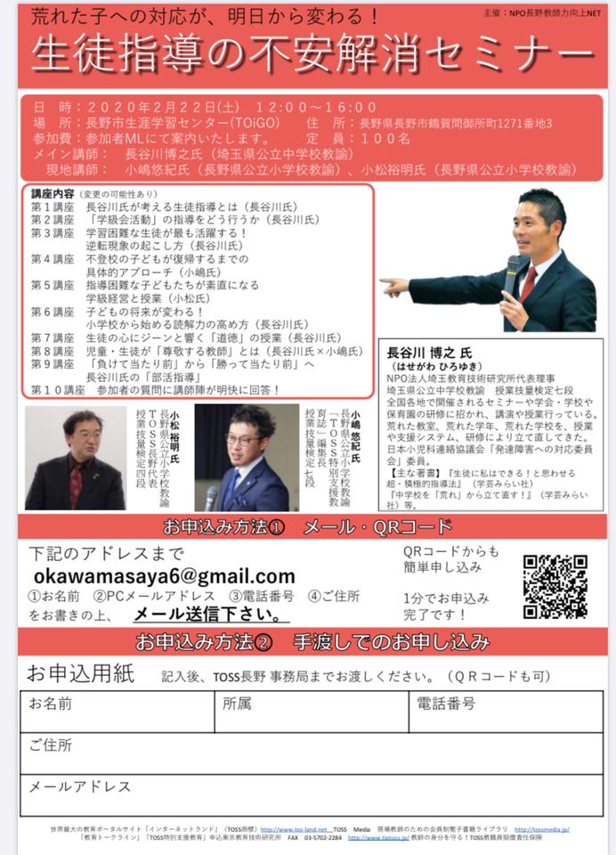 明日からの子どもとの関わりが楽しみになる!!生徒指導の不安解消 長谷川博之セミナー