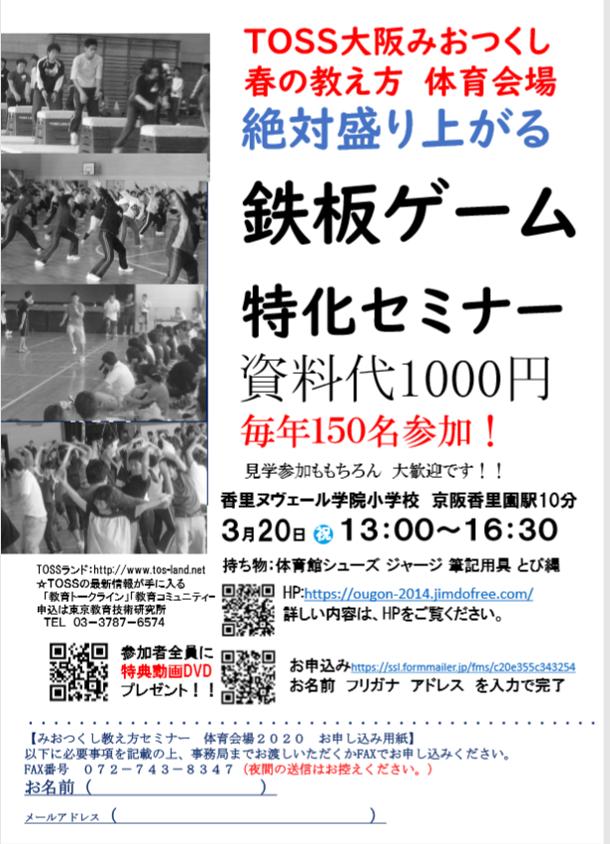 【中止】鉄板の厳選体育ゲームを紹介! TOSS大阪みおつくし 教え方体育会場