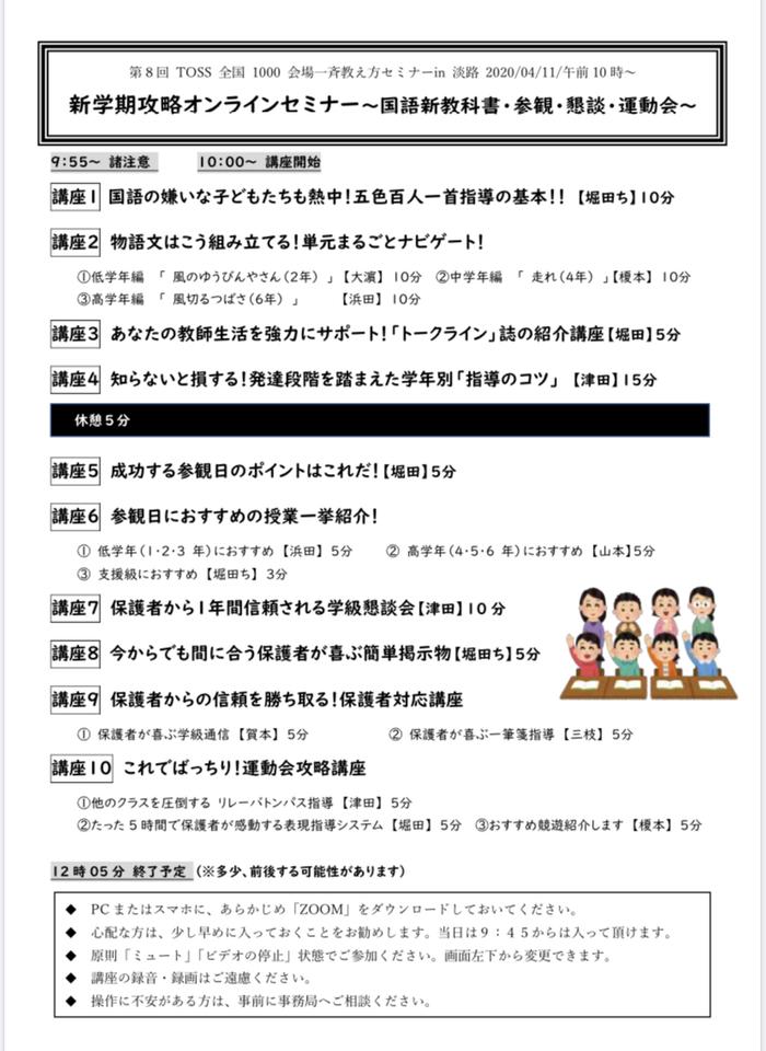【オンラインセミナーに変更】教え方セミナー2020in南あわじ(4月会場)参観日・保護者会・運動会 会場