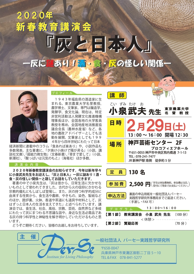 2020年新春教育講演会『灰と日本人』ー灰に謎あり!酒・食・灰の怪しい関係ー 講師:小泉武夫先生