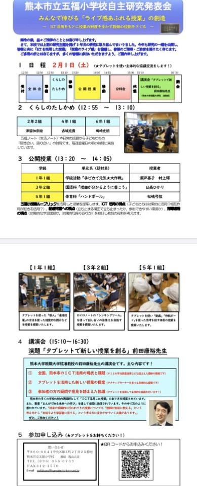熊本市五福小学校自主研究発表会