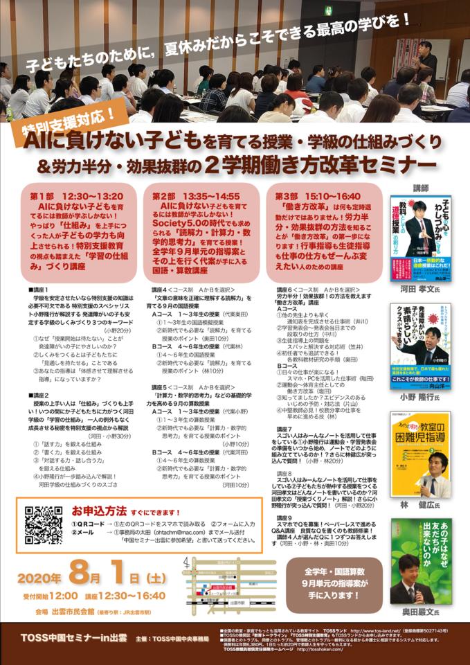 【中止決定】TOSS中国セミナーin出雲「AIに負けない子どもを育てる授業・学級の仕組みづくり&労力半分・効果抜群の2学期働き方改革セミナー」