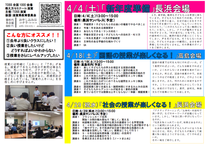 【中止】教え方セミナー長浜 新年度準備会場