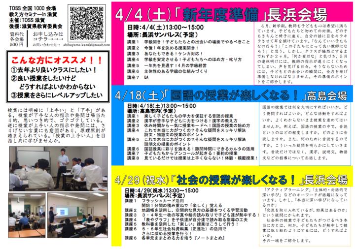 教え方セミナー長浜 社会の授業が楽しくなる!
