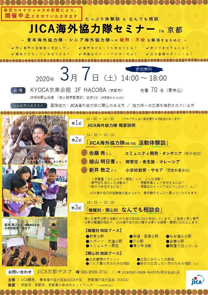 【開催を中止しました】JICA海外協力隊セミナー in 京都  ~たっぷり体験談 なんでも相談会~