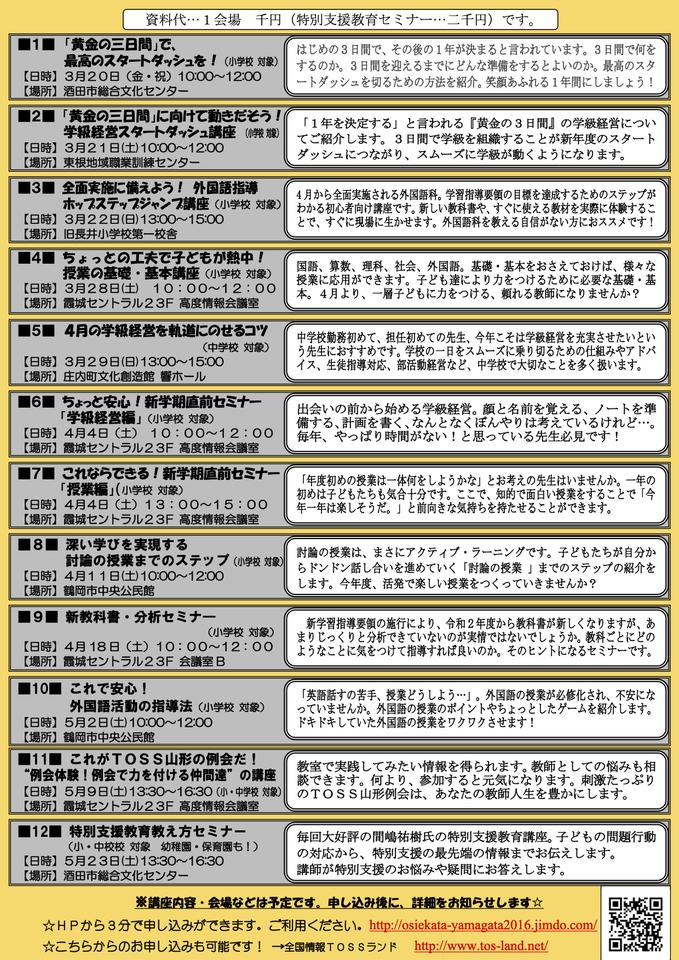 TOSS山形 教え方セミナー2020 『ちょっと安心!新学期直前セミナー 「学級経営編」』