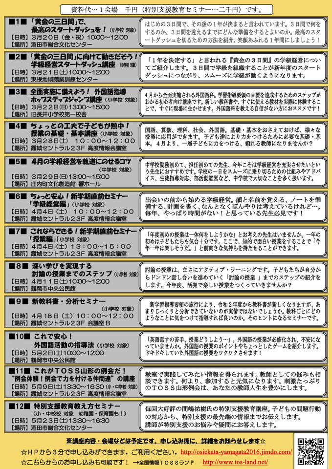TOSS山形 教え方セミナー2020 『外国語授業の指導法』