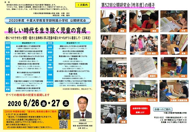 第53回 千葉大学教育学部附属小学校 公開研究会(1日目)