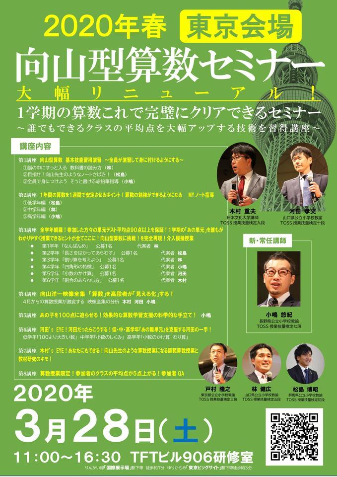 【1学期の難単元を1日で攻略】2020年春 向山型算数セミナー東京会場