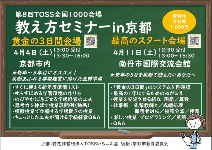【中止】第8回TOSS全国1000会場 教え方セミナーin京都 最高のスタート会場