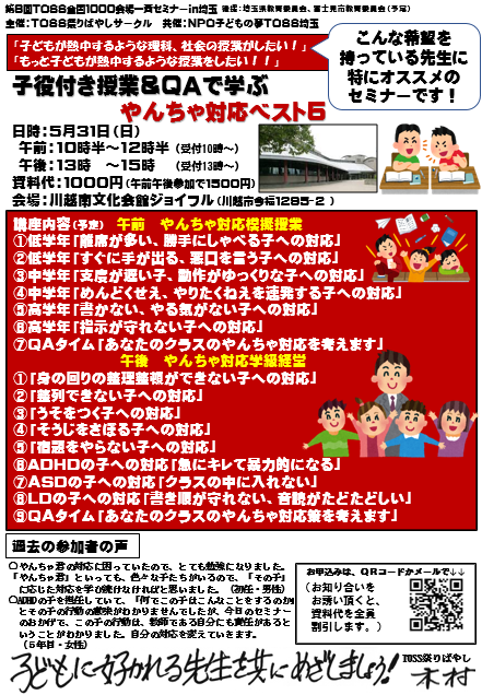 【Zoom開催に変更】5/31(日)子役付き授業&QAで学ぶやんちゃ対応ベスト5