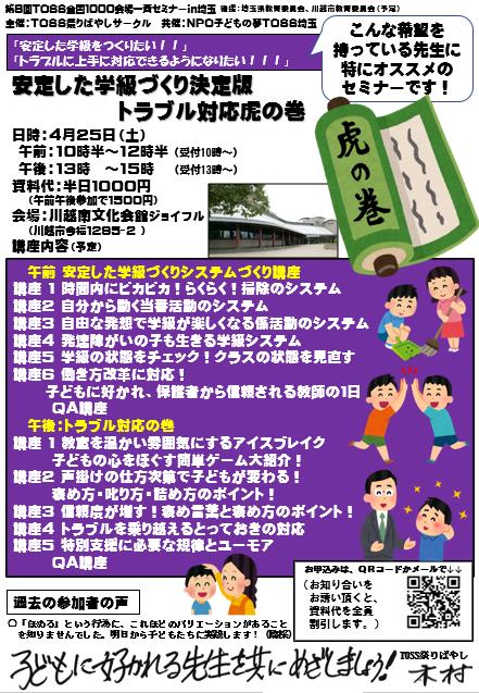 【Zoom開催に変更】4/25(土)安定した学級づくり決定版 トラブル対応虎の巻