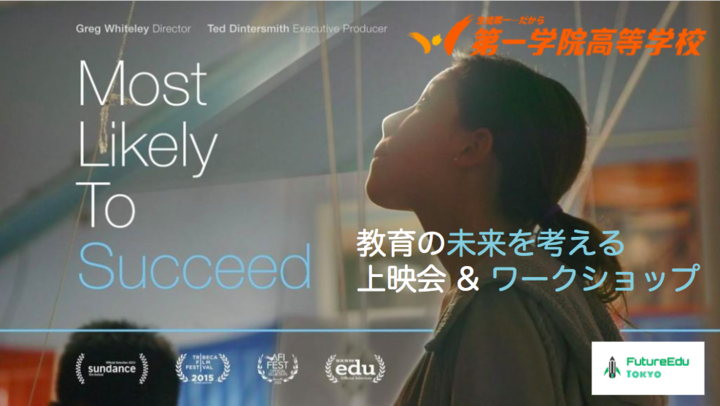 【宇都宮】教育の未来を考える 映画上映とワークショップ Most Likely to Succeed