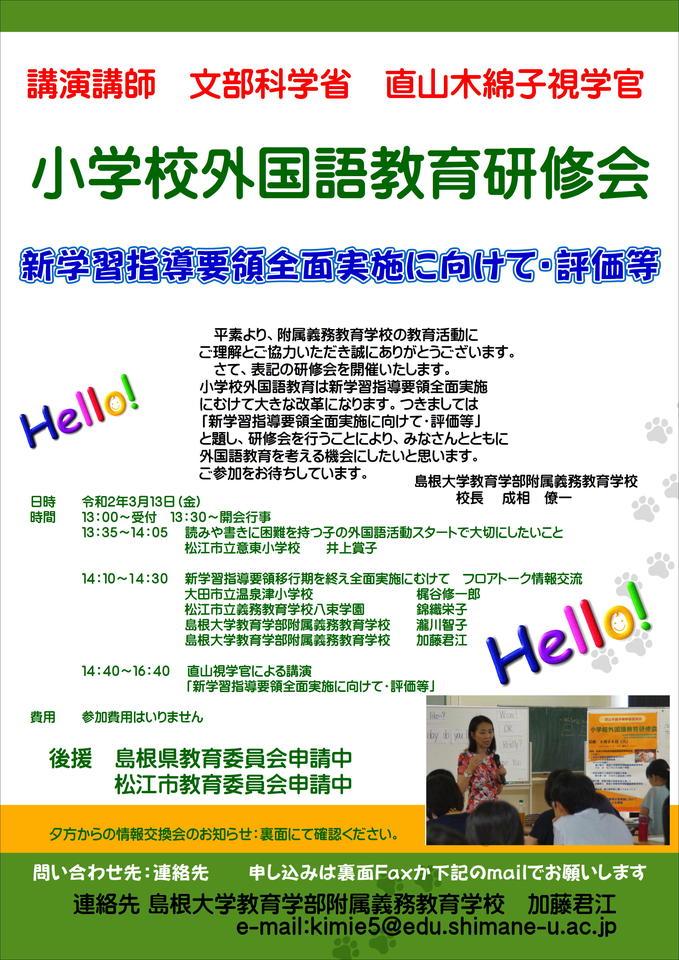 小学校外国語教育研修会 直山木綿子先生講演