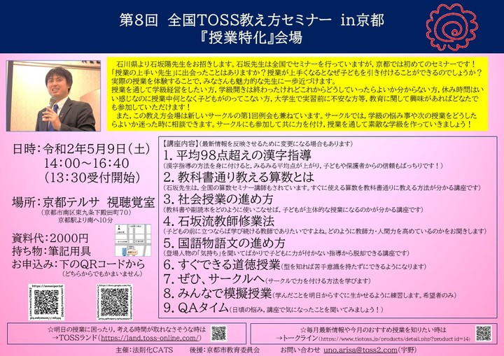 【中止】教え方セミナーin京都『授業特化』会場