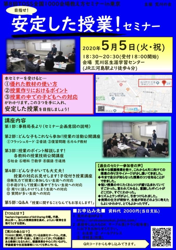 【中止】目指せ!安定した授業!セミナー