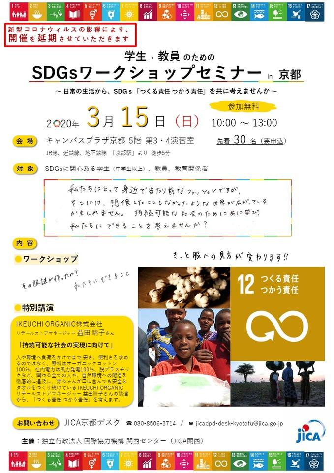 【開催を延期しました】JICA × IKEUCHI ORGANIC × 高校生 「学生・教員のためのSDGsワークショップセミナー in 京都」
