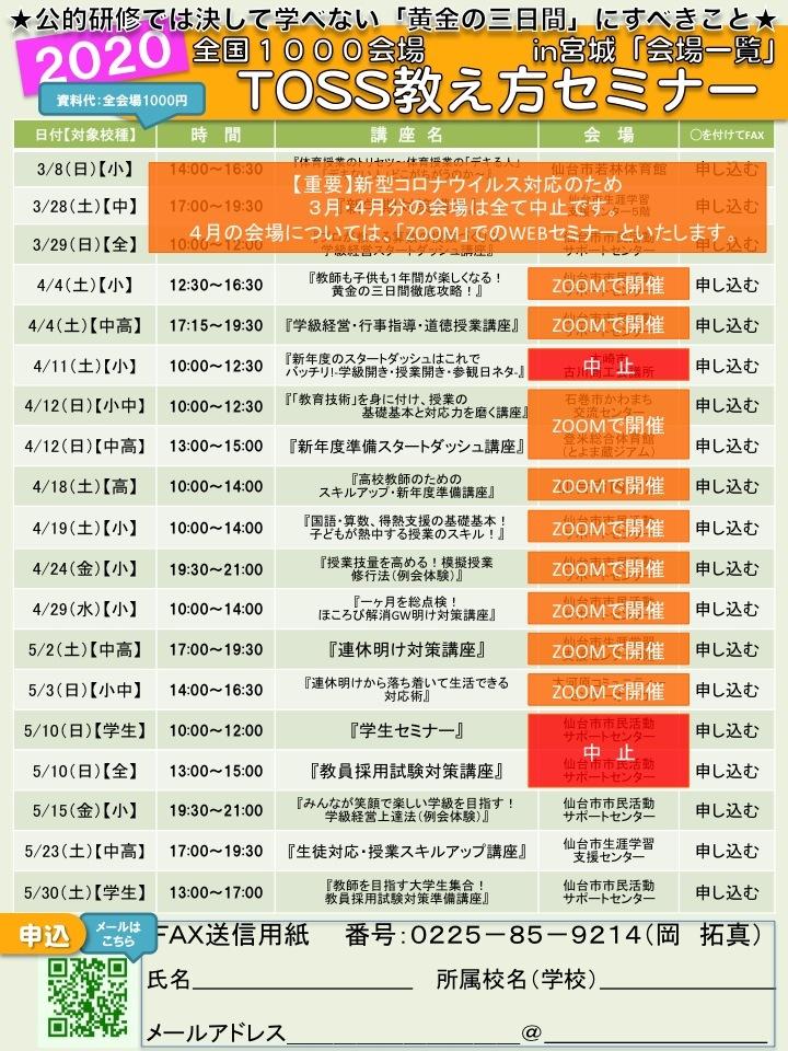 過去最多19会場!TOSS教え方セミナー2020宮城会場一覧