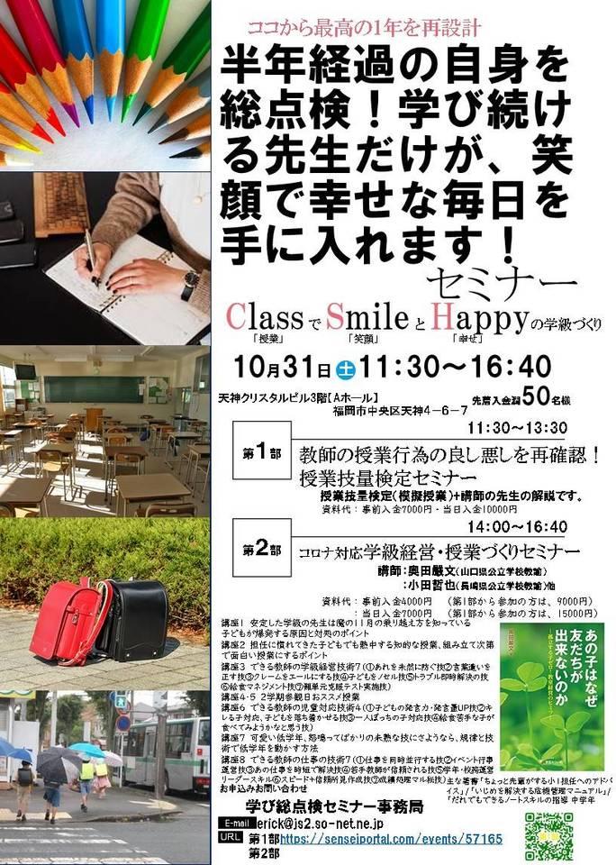 九州博多ライセンスセミナー2020