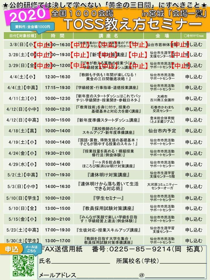 TOSS教え方セミナーin仙台「新学期対策講座」(中学・高校)