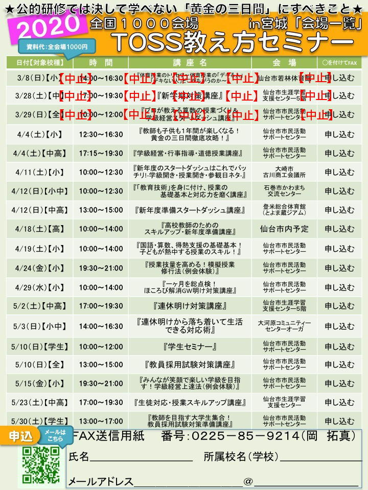 【中止】TOSS教え方セミナーin仙台「新学期対策講座」(中学・高校)