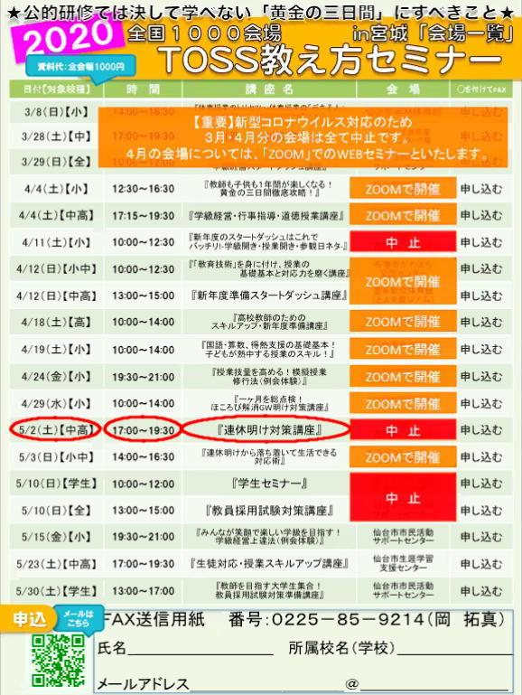 TOSS教え方セミナーin仙台「連休明け対策講座」
