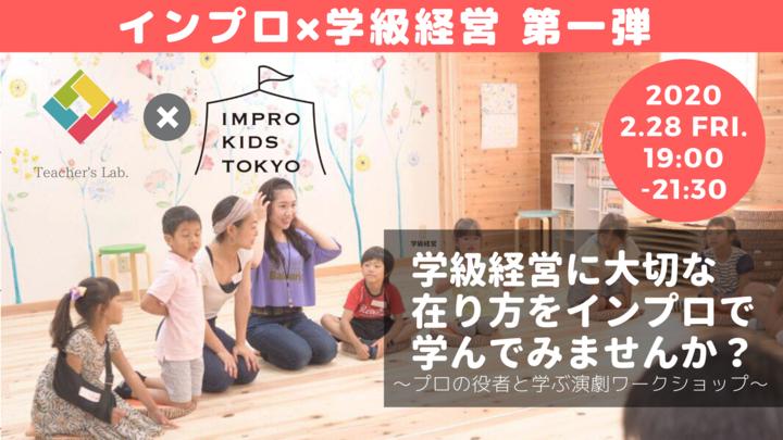 【開催延期】インプロ×学級経営〜プロの役者と学ぶ演劇ワークショップ〜