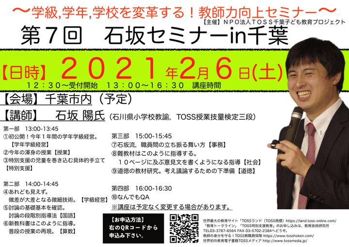 第7回 石坂セミナーin千葉〜学級,学年,学校を変革する!教師力向上セミナー〜