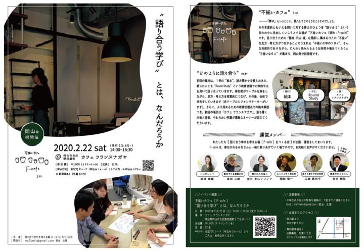 """2/22(土)""""語り合う学び""""とは、なんだろうか_不揃いカフェ[F-cafe]1st"""