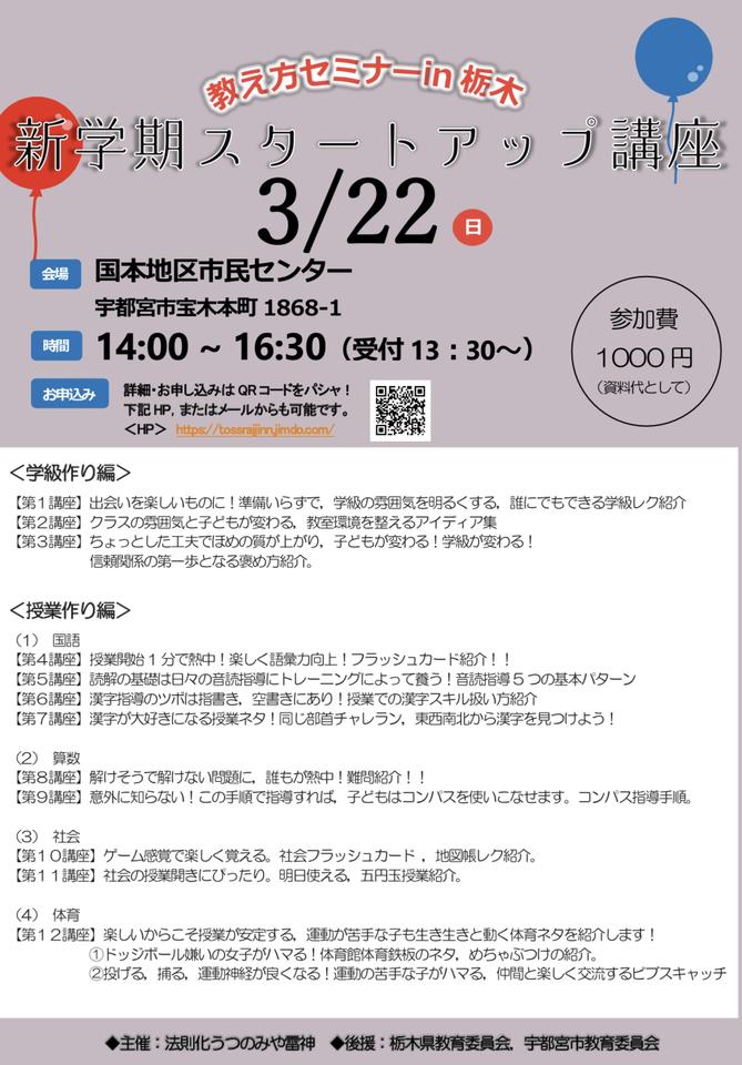 【中止】3/22新学期スタートアップ講座