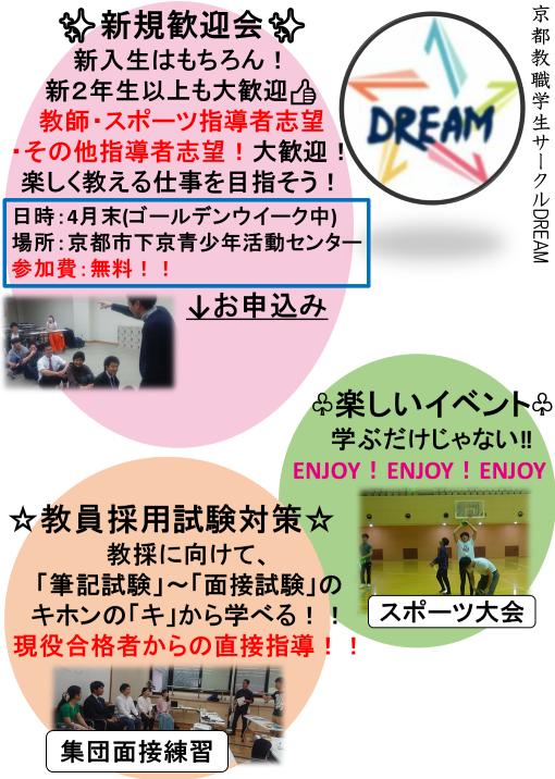 ☆新規歓迎☆教師・指導者になるためのはじめの一歩DREAMセミナー