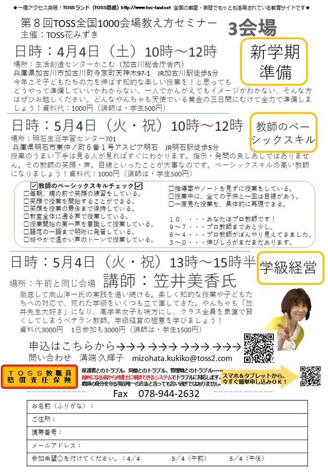 【ZOOM】やんちゃくんもおすましお姉さんも素直になる、学級経営のエキスパート笠井美香教え方セミナー