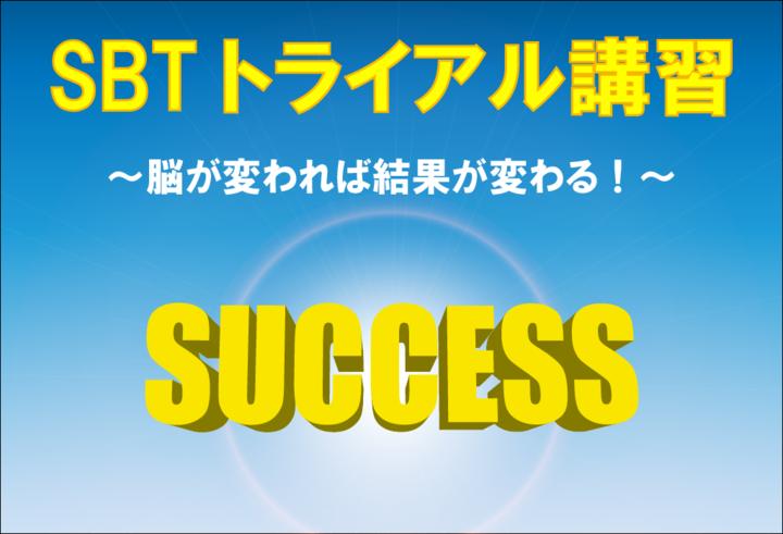 【Zoom開催】SBTトライアル講習「メンタルトレーニング」体験講座