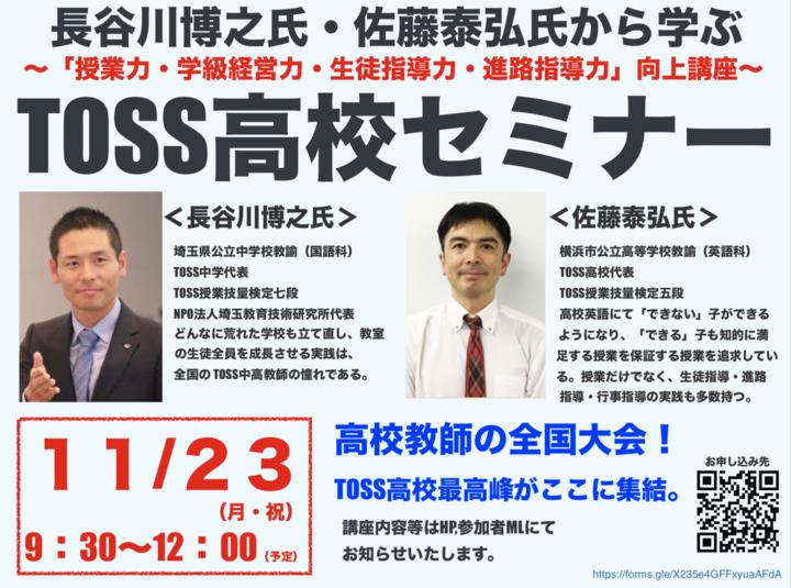 <お申し込み終了>教科分科会もあります!長谷川博之氏、佐藤泰弘氏と学ぶ『TOSS高校セミナー』
