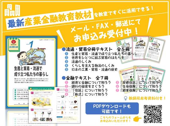 【無料】第63回産業・金融教育シンポジウム in 京都【Zoom開催】